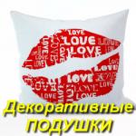 Декоративные подушки. 5штук