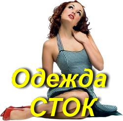 Одежда СТОК в интернет магазине Философия одежды