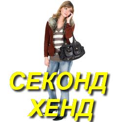 Секонд хенд в интернет магазине секонд хенд Философия одежды