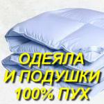 Пуховые одеяла и подушки