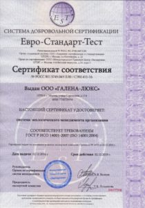 Сертификат ISO 14001-2007